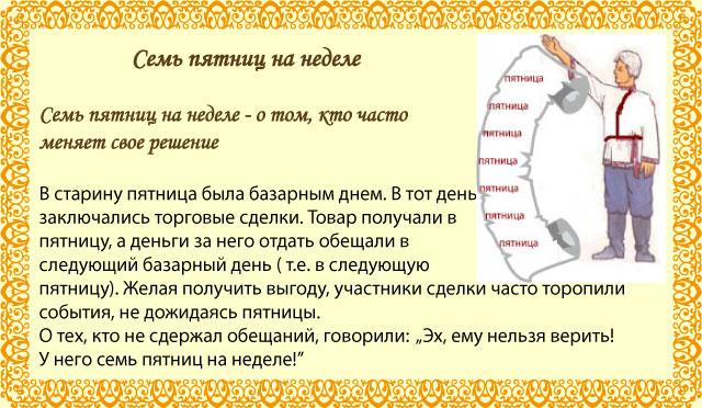 http://dennimm.narod.ru/patnica1.jpg
